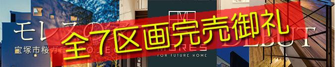 MORESの家 宝塚市桜ガ丘プロジェクト