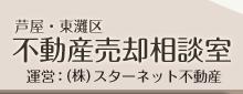 芦屋・東灘不動産売却相談室